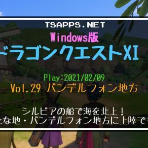 ドラクエ11S(29)バンデルフォン地方へ!ネルセンの宿屋で情報収集♪☆『Windows版ドラゴンクエストXI S 攻略プレイ日記』