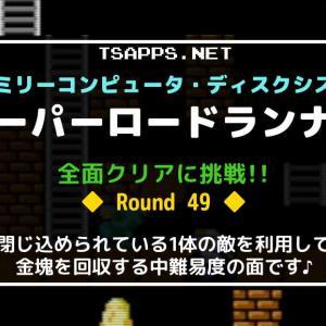 スーパーロードランナー攻略(49)少しややこしい時間差掘りがあります☆『ファミコンゲーム プレイ動画』