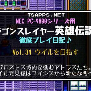 PC-98版英雄伝説2攻略(34)ゲイルと再会!次の目的地ウイルを目指す☆『ドラゴンスレイヤー英雄伝説2 徹底プレイ日記』