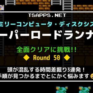 スーパーロードランナー攻略(50)頭が混乱してくる時間差掘り3連発!☆『ファミコンゲーム プレイ動画』