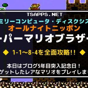 ブログ5年目突入記念!ANN版スーパーマリオの全8ワールド攻略動画!☆『ファミコンゲーム プレイ動画』