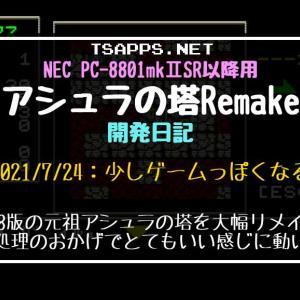 PC-88版アシュラの塔Remake開発日記・機械語のおかげで高速化成功!☆『PC-8801自作プログラムリメイクプロジェクト』
