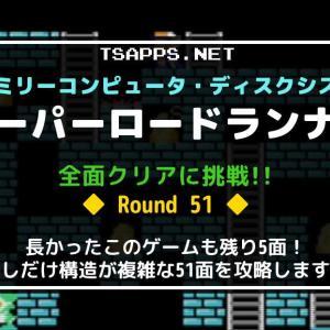 スーパーロードランナー攻略(51)少し複雑な構造&混乱する時間差掘り☆『ファミコンゲーム プレイ動画』