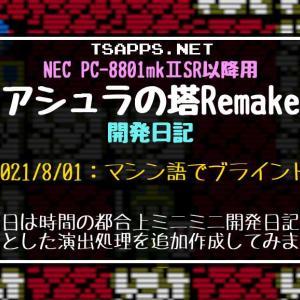 PC-88版アシュラの塔Remake開発日記・マシン語でプチ演出処理を作成☆『PC-8801自作プログラムリメイクプロジェクト』