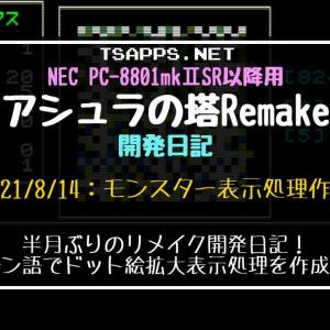 PC-88版アシュラの塔Remake開発日記・モンスター画像の表示テスト!☆『PC-8801自作プログラムリメイクプロジェクト』