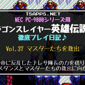 PC-98版英雄伝説2攻略(37)レジスタンスとマスターを救出し第4章完結☆『ドラゴンスレイヤー英雄伝説2 徹底プレイ日記』