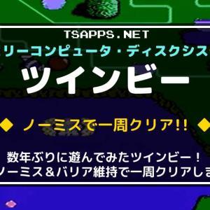 数年ぶりのツインビー!最初のバリアを維持してノーミス一周クリア♪☆『ファミコンゲーム プレイ動画』