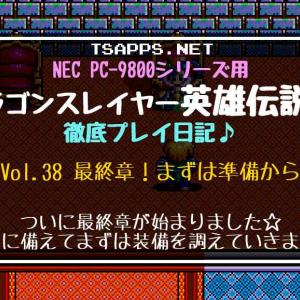 PC-98版英雄伝説2攻略(38)最終章スタート!まずは装備を調えます♪☆『ドラゴンスレイヤー英雄伝説2 徹底プレイ日記』