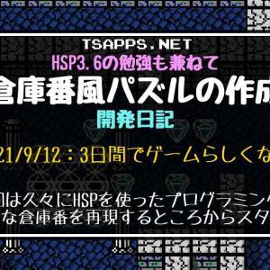 HSP3.6で倉庫番風パズルゲームの作成に挑戦!3日間でゲームらしく♪☆『HSPでゲーム作成プロジェクト』