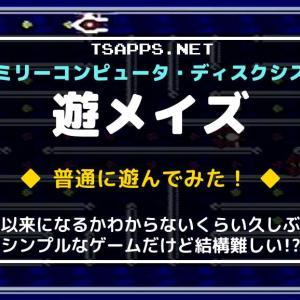 久々すぎてすっかり忘れていた遊メイズをプレイ!下手すぎであります☆『ファミコンゲーム プレイ動画』