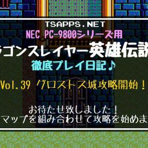 PC-98版英雄伝説2攻略(39)グロストス城を自作マップ付きで攻略開始☆『ドラゴンスレイヤー英雄伝説2 徹底プレイ日記』