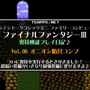 【ファミコン】ファイナルファンタジー3  裏技検証プレイ日記☆Vol.06・オニオン防具コンプ!あとは一番時間のかかる武器を作るだけ♪