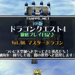 iOS版 ドラゴンクエスト4 徹底プレイ日記♪Vol.066☆天空城でマスタードラゴンに会って天空のつるぎを大幅強化!いざ闇の世界へ!