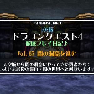 iOS版 ドラゴンクエスト4 徹底プレイ日記♪Vol.067☆闇の洞窟を進んで闇の世界へ!もちろんお宝は全て頂きます!