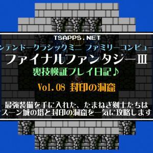 【ファミコン】ファイナルファンタジー3  裏技検証プレイ日記☆Vol.08・最強のたまねぎ剣士たちがサスーン城の塔と封印の洞窟を一気に攻略♪
