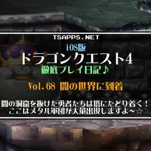 iOS版 ドラゴンクエスト4 徹底プレイ日記♪Vol.068☆闇の世界に到着!メタル軍団の住処を抜け、1つめの結界を破る!