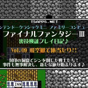 【ファミコン】ファイナルファンタジー3  裏技検証プレイ日記☆Vol.09・呪いが解けた城と村を巡り、飛空艇で新たな道を開く♪