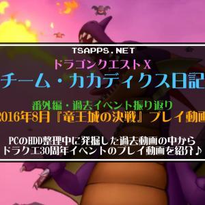 【ドラクエ10】チーム・カカディクス日記<番外編>過去イベント振り返り!2016年8月・竜王城の決戦を実際のプレイ動画で♪
