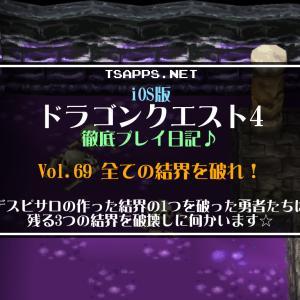 iOS版 ドラゴンクエスト4 徹底プレイ日記♪Vol.069☆デスピサロの仕掛けた全ての結界を破るため、残り3か所の祠を巡る!