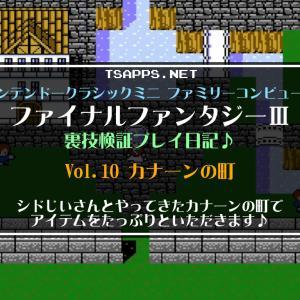 【ファミコン】ファイナルファンタジー3  裏技検証プレイ日記☆Vol.10・シドじいさんとやってきたカナーンの村でアイテムを大量ゲット!