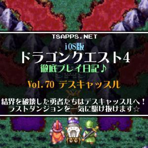 iOS版 ドラゴンクエスト4 徹底プレイ日記♪Vol.070☆結界を破壊した勇者たちはデスキャッスルを一気に駆け抜ける!