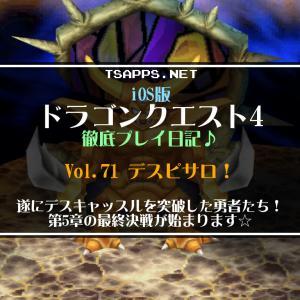 iOS版 ドラゴンクエスト4 徹底プレイ日記♪Vol.071☆デスピサロとの最終決戦は何と一発クリア!そして初挑戦の第6章へ突入♪