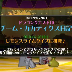 【ドラクエ10】チーム・カカディクス日記≪2019-05-23≫久しぶりのイン!開催中のレモンスライムクイズを遊んできたよ♪