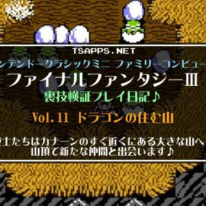 【ファミコン】ファイナルファンタジー3  裏技検証プレイ日記☆Vol.11・ドラゴンの住む山で新たな仲間「デッシュ」が加わる!