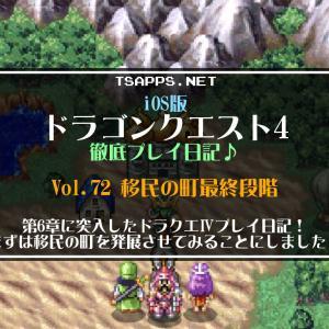 iOS版 ドラゴンクエスト4 徹底プレイ日記♪Vol.072☆移民の町が最終段階まで発展してお城に!謎の喋るカエルの正体とは!?