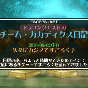 【ドラクエ10】チーム・カカディクス日記≪2019-06-02≫久しぶりにすごろくを遊んだらドット風ザンクローネ像をゲット♪