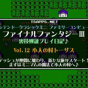 【ファミコン】ファイナルファンタジー3  裏技検証プレイ日記☆Vol.12・ミニマムの魔法で小人の村トーザスへ!抜け道を通ってさらに先へ☆