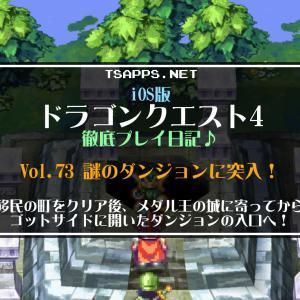 iOS版 ドラゴンクエスト4 徹底プレイ日記♪Vol.073☆移民の町クリア&メダル報酬コンプ!そして舞台は謎の隠しダンジョンへ!