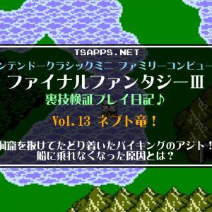 【ファミコン】ファイナルファンタジー3  裏技検証プレイ日記☆Vol.13・暴れるネプト竜!アジトの洞窟には海に出られないバイキングたちの姿が