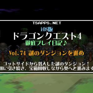iOS版 ドラゴンクエスト4 徹底プレイ日記♪Vol.074☆地底湖エリアから浮き島エリアへ!宝箱を集めながら謎のダンジョンを突き進め!