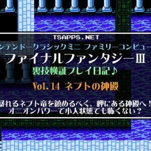 【ファミコン】ファイナルファンタジー3  裏技検証プレイ日記☆Vol.14・ネプトの神殿内部へ小人になって潜入♪ネプトの目を取り返せ!