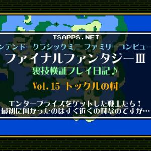 【ファミコン】ファイナルファンタジー3  裏技検証プレイ日記☆Vol.15・廃墟のような建物ばかりのトックルの村で情報とアイテムを回収!