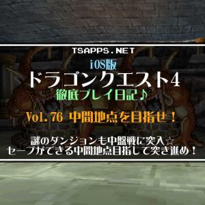 iOS版 ドラゴンクエスト4 徹底プレイ日記♪Vol.076☆謎のダンジョンも中盤戦に突入!セーブのできる中間地点を目指せ♪