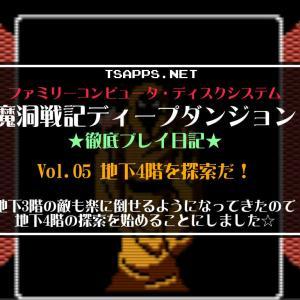 【ファミコン】魔洞戦記ディープダンジョン・徹底プレイ日記☆Vol.05・地下4階を探索開始!重要アイテムもゲットだぜ♪