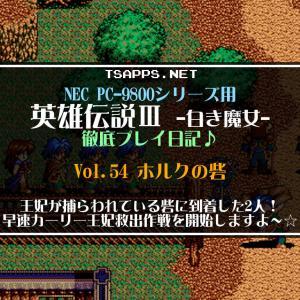 【PC-9801】英雄伝説3 白き魔女 徹底プレイ日記☆Vol.54・ホルクの砦で王妃を救出するため探索開始!久々にあの盗賊たちも登場♪