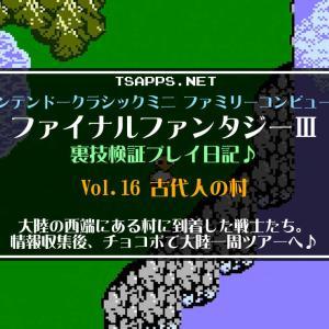 【ファミコン】ファイナルファンタジー3  裏技検証プレイ日記☆Vol.16・古代人の村を一回り!チョコボで大陸一周ツアーに出かけよう♪