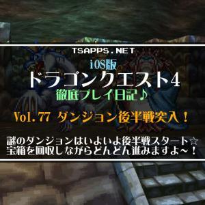 iOS版 ドラゴンクエスト4 徹底プレイ日記♪Vol.077☆謎のダンジョンも後半戦に突入!ゴールに向かって突き進め!