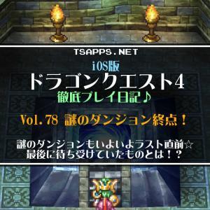 iOS版 ドラゴンクエスト4 徹底プレイ日記♪Vol.078☆謎のダンジョン終点に到着!最後に待ち受けていたものとは!?