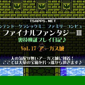 【ファミコン】ファイナルファンタジー3  裏技検証プレイ日記☆Vol.17・人の気配が無いアーガス城で大量の宝箱をゲットだぜ♪