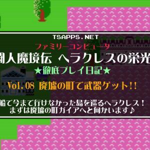 【ファミコン】闘人魔境伝ヘラクレスの栄光・徹底プレイ日記☆Vol.08・廃墟の町ガイアで武器を手に入れ、新たな町を目指す♪