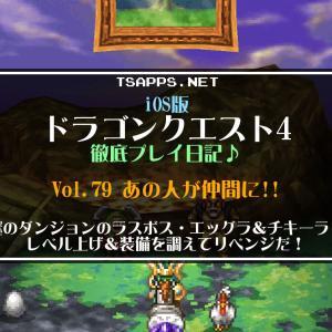 iOS版 ドラゴンクエスト4 徹底プレイ日記♪Vol.079☆エッグラ&チキーラに勝利してロザリーが復活!さらにピサロが仲間に♪