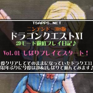 3DS版 ドラゴンクエスト11 徹底プレイ日記♪Vol.001☆2Dモード&しばりプレイで約2年ぶりに最初から遊びま~す!