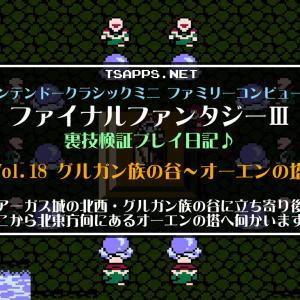 【ファミコン】ファイナルファンタジー3  裏技検証プレイ日記☆Vol.18・グルガン族の谷で情報&お宝を集め、オーエンの塔へと向かう!