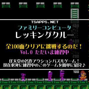 【ファミコン】任天堂の名作アクションパズル「レッキングクルー」の全100面クリアに挑戦開始!ただいま猛練習中です♪