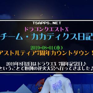 【ドラクエ10】チーム・カカディクス日記≪2019-08-01≫アストルティア7周年カウントダウンに参加してきたよ♪久々に迷宮でレベル上げも☆