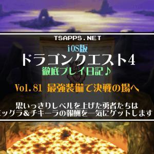 iOS版 ドラゴンクエスト4 徹底プレイ日記♪Vol.081☆エッグラ&チキーラの報酬を全てゲットし、最強装備で決戦の場へ!